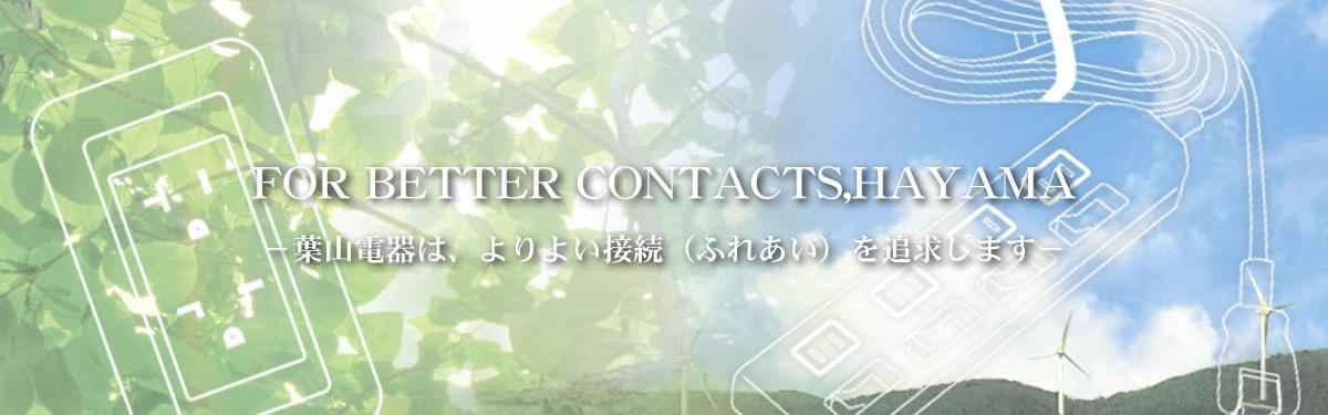 FOR BETTER CONTACTS,HAYAMA -葉山電器は、よりよい接続(ふれあい)を追求します-
